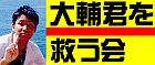 daisuke-mobile002.jpg
